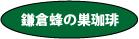 鎌倉蜂の巣珈琲a